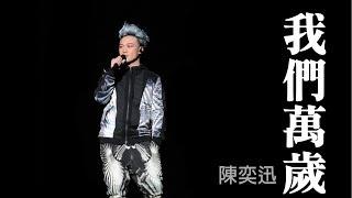陳奕迅 Eason《我們萬歲》歌詞(lyrics)