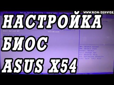 Как зайти и настроить BIOS ноутбука ASUS X54 для установки WINDOWS 7, 8 с флешки или диска.