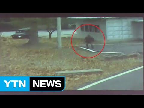 """유엔사 """"북한군, 군사분계선 넘어 총격"""" / YTN"""