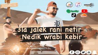 Kader joker - Nedik w Rabi Kebir  على جالك راني نطير &  Tchikou 22 Clip 2020