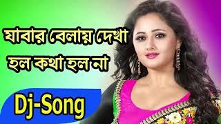 Jabar bela dekha holo kotha holona- khortha DJ song