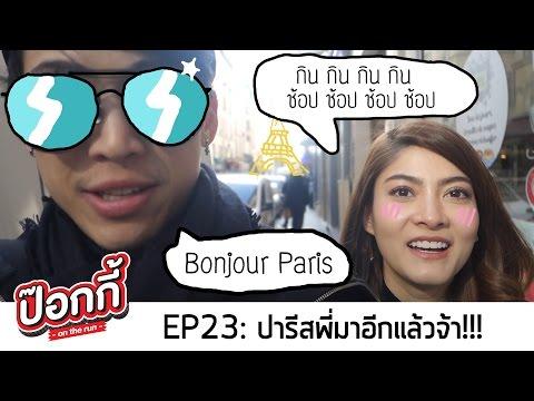 ป๊อกกี้ on the run EP23: ปารีสพี่มาอีกแล้วจ้า !!!