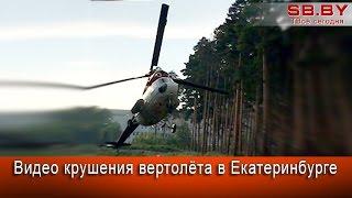 Видео крушения вертолёта в Екатеринбурге(В Интернете появилась любительская видеозапись катастрофы медицинского вертолета Ми-2 в Екатеринбурге...., 2016-06-22T07:20:06.000Z)