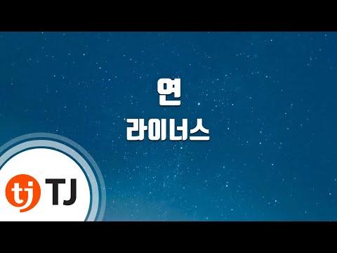 [TJ노래방] 연 - 라이너스(Linus) / TJ Karaoke