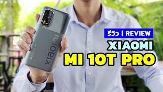 รีวิว Mi 10T Pro ลื่นสุด แรงเกินราคา รองรับ 5G !