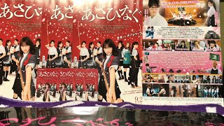 乃木坂46の映画「あさひなぐ」のムビチケ購入!! 特典を開封する動画に...