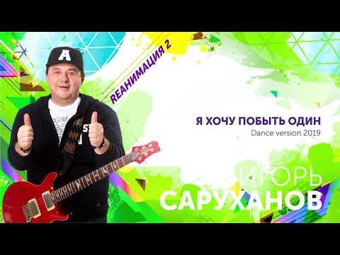 Игорь Саруханов - Я хочу побыть один. Dance version 2019