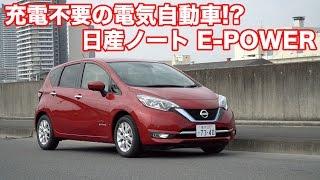 充電不要でアクセルだけで走れる電気自動車!? 日産ノートe-POWER