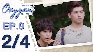 [OFFICIAL] Oxygen the series ดั่งลมหายใจ | EP.9 [2/4]