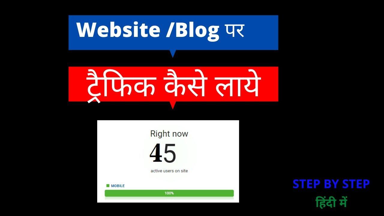 Increase website/Blog  traffic (web traffic) | organic traffic | instant website traffic 2020