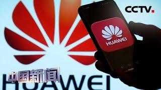 [中国新闻] 英国四大运营商与华为合作建5G | CCTV中文国际