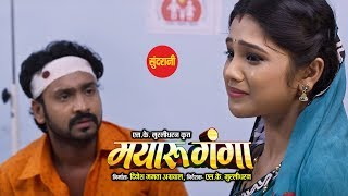 Mayaru Ganga - मयारू गंगा || Superhit Chhattisgarhi Film || Movie Clip - 18