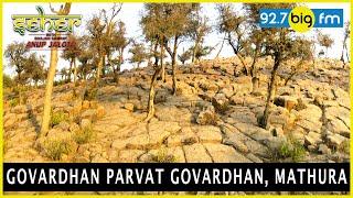Govardhan Parvat | S...