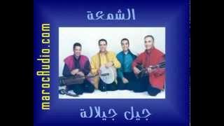 جيل جيلالة - الشمعة Jil Jilala il cham3a