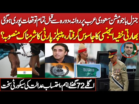 Pakistan army chief heads to Saudi Arabia to ease tensions in ties || Details news by Imran Waseem