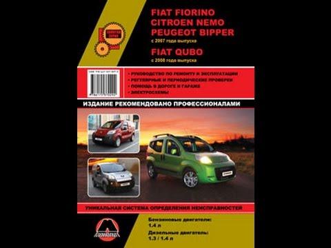 Руководство по ремонту Fiat Fiorino