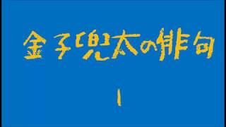 金子兜太の俳句。1