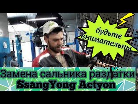 Замена сальника раздатки SsangYong Actyon