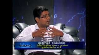 Mujibur Rahman Vs. Asad Sally Debate on Shakthi TV  (1 of 2)