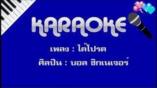 ได้โปรด - บอล ซิกน์เนเจอร์【Karaoke : คาราโอเกะ 】