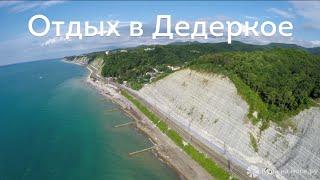 видео Отдых в Туапсе и Туапсинском районе