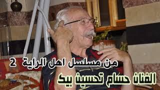 حسام تحسين بيك من موسيقى و اغاني مسلسل اهل الراية - 2