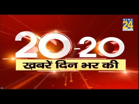आज की Viral News | 25 May 2020 | News24