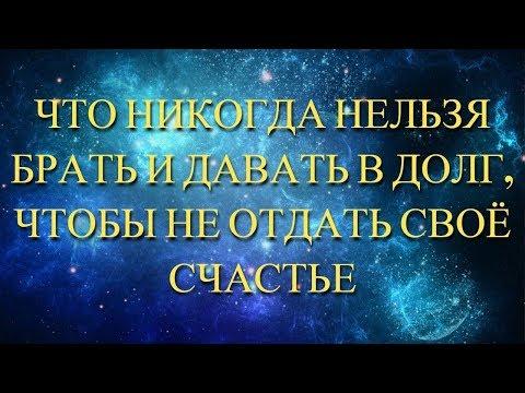 НИКОГДА не берите и не давайте в долг эти 5 ВЕЩЕЙ#DomSovetov