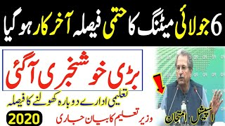 6th July Meeting Final Decision 2020|Special Exams |Summer Vacations 2020|Student Promotion Policy