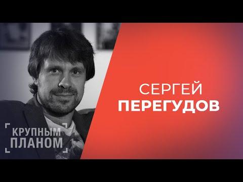 Сергей Перегудов «Крупным планом»