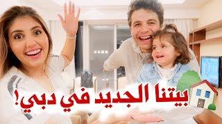 جولة في بيتنا الجديد في دبي!