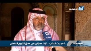 قصر بيت الكاتب في الطائف.. تراث عمراني في عمق التاريخ الحضاري