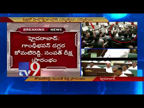 T-Cong leaders support Komatireddy, Sampath 48 hours Deeksha - TV9 Trending