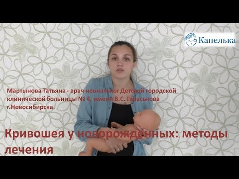 Кривошея у новорожденных: методы лечения