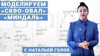 Моделируем «скво-овал» и «миндаль» c Натальей Голох. Прямая трансляция