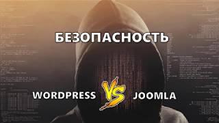 3. Wordpress или Joomla: что безопаснее?