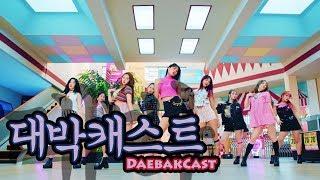 [MONSTA X, NCT 127, Pristin] Top 100(ish) K-Pop MVs of 2017 - DaebakCast Ep. 53 (Pt. 3.5)
