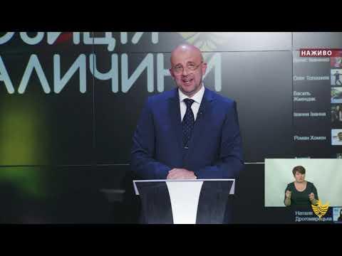 Позиція Галичини. Т.Виноградник: «Нашій політичній силі  не потрібно їхати в Трускавець на навчання»