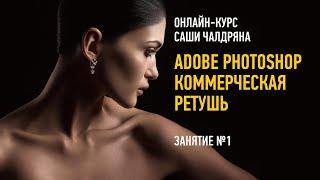 Adobe Photoshop: коммерческая ретушь. Гибридный курс. Занятие №1. Саша Чалдрян