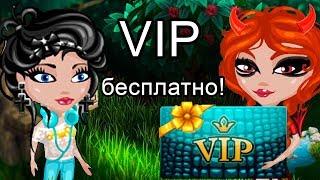 ВИП БЕСПЛАТНО в Аватарии //пасха Ааватария