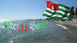 Радостев в Абхазии (Лайф видео)