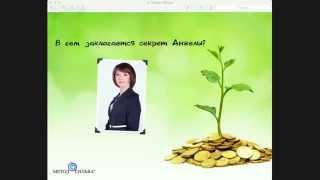 Вебинар с Анжелой Срибной «Увеличение доходов: секреты метода Сильва»