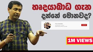 Tissa Jananayake - Episode 35  |Heart attack | කිරීටක හෘදයාබාධය