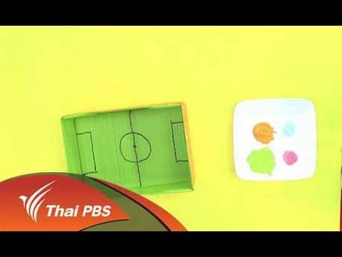 สอนศิลป์  : เกมฟุตบอลไม้หนีบ (15 พ.ย. 58 )