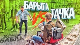 ХОЧУ БАБЛА! | Старьёвщик против детского авто | Фокин vs Негодяй тв