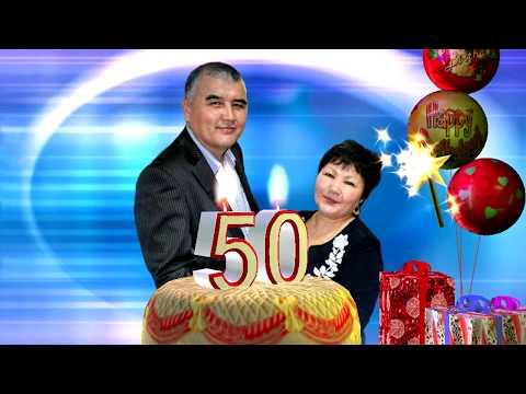 Слайды Мерейтой 50 жас