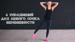 6 простых упражнений для любого срока беременности [Workout | Будь в форме]