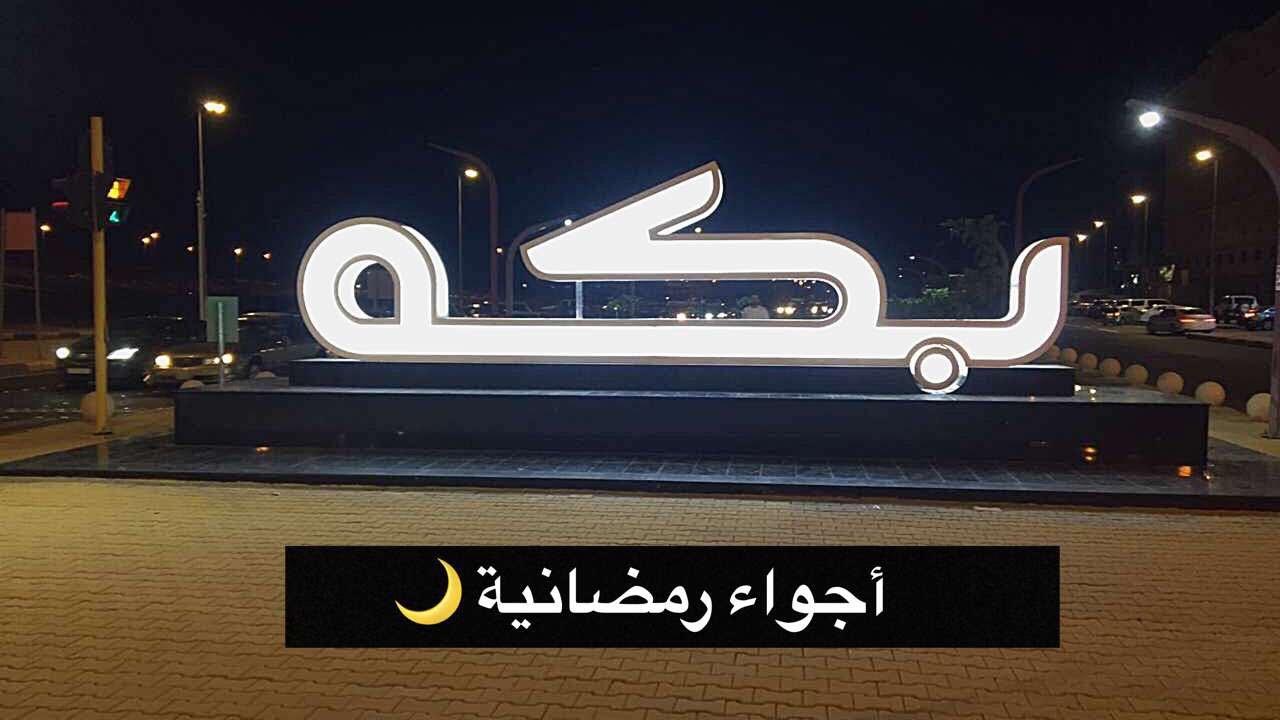 فلوق 13 : أجواء أول يوم رمضان 🌙