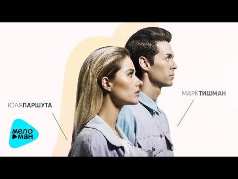 МАРК ТИШМАН И ЮЛИЯ ПАРШУТА СКАЧАТЬ БЕСПЛАТНО