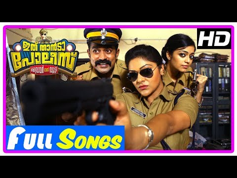 Back to Back Malayalam Hit Songs | Ithu Thaanda Police Movie Video Songs | Asif Ali | Janani Iyer